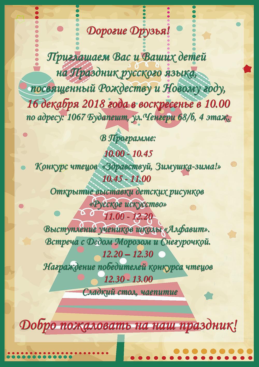 Праздник Рождества и Нового Года