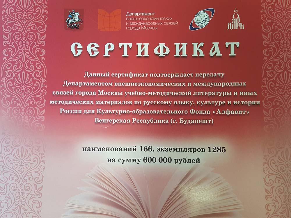 Сертификат департамента города Москвы