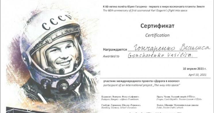 """A nemzetközi video talákozó """"Út az űrbe"""" hat ország résztvevőivel"""