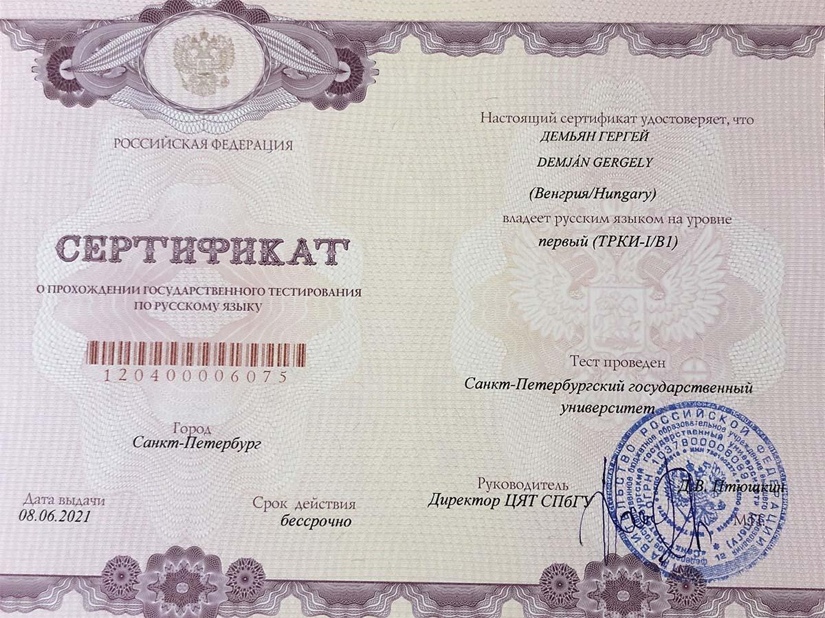 Сертификаты Санкт-Петербургского университета